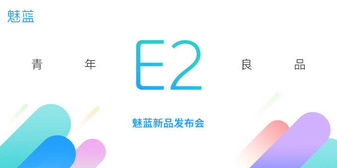 魅蓝E2发布会