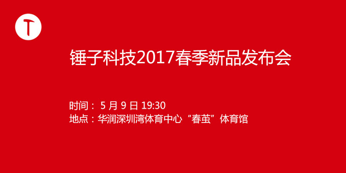 锤子科技2017春季新品发布会
