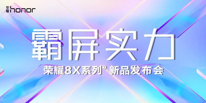 霸屏实力 荣耀8X系列新品发布会