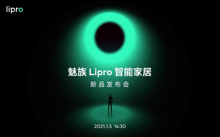 魅族 Lipro 智能家居新品发布会
