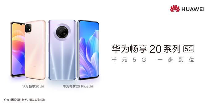 千元5G 一步到位 华为畅享20系列发布会