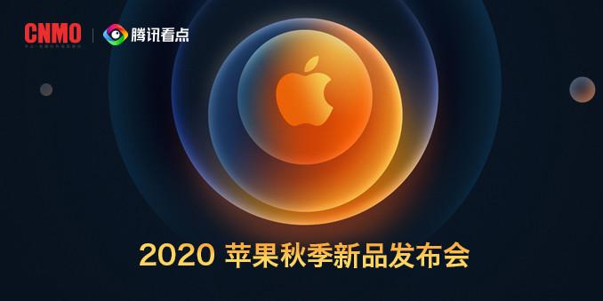2020苹果秋季新品发布会