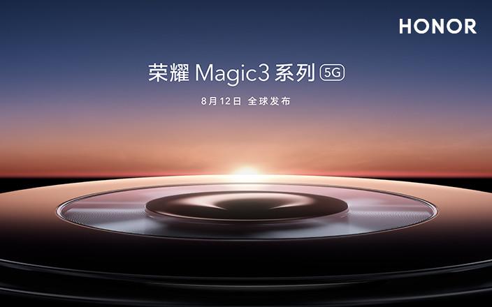 榮耀Magic3系列旗艦新品發布會直播